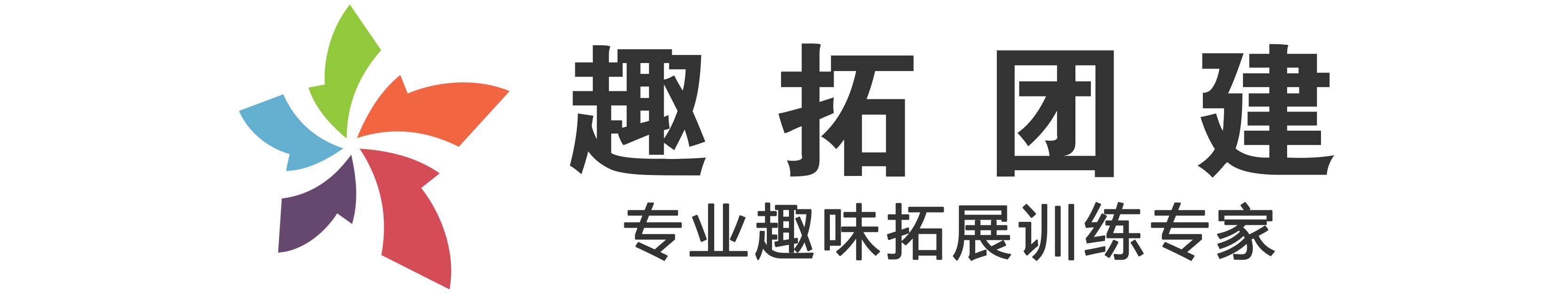 广州拓展训练公司